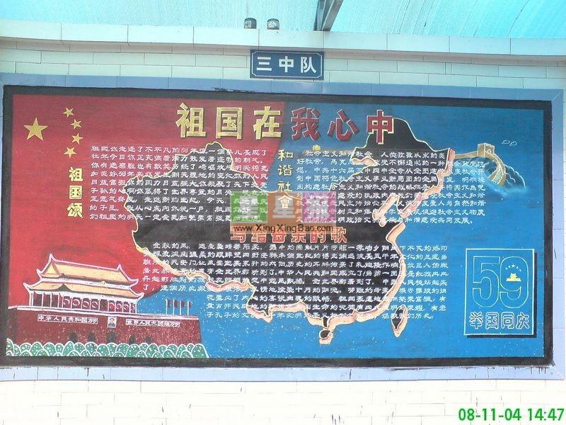 高中国庆节板报图片