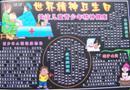 《世界精神卫生日》黑板报版面设计图