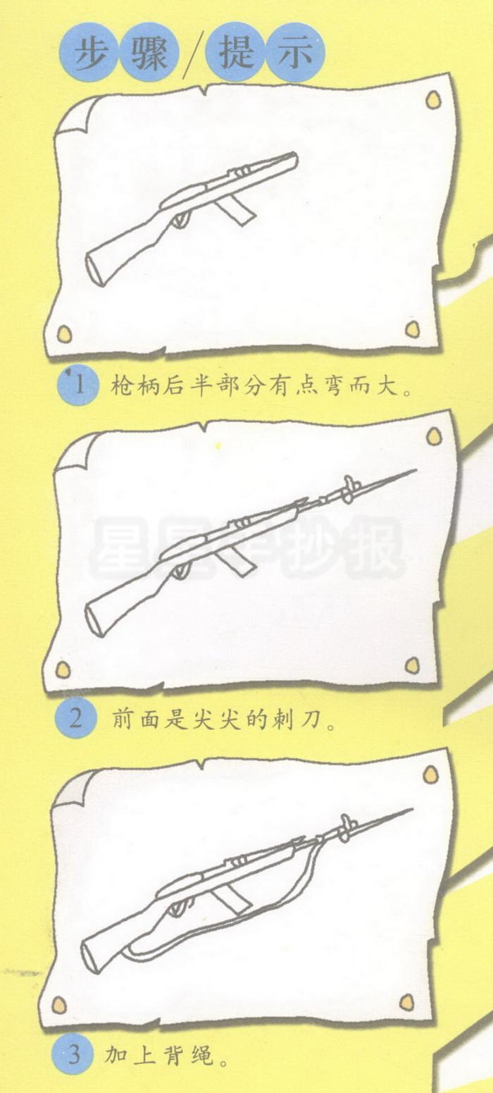 步枪简笔画