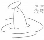 海豚表演简笔画