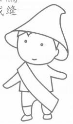 小裁缝简笔画