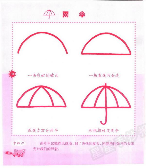 雨伞简笔画怎么画图解教程