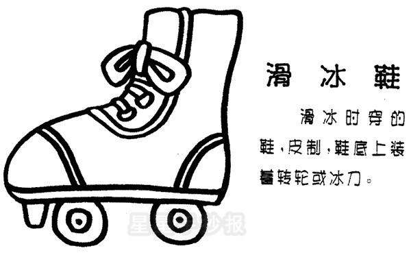 滑冰鞋简笔画