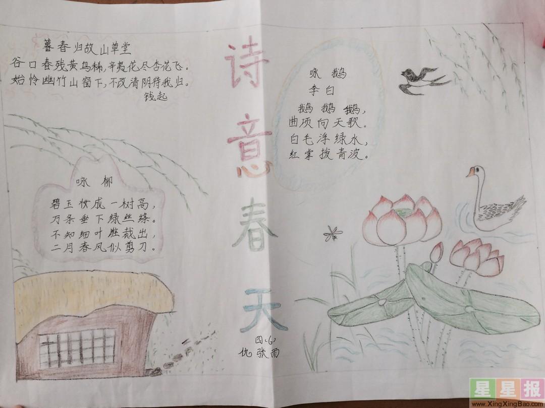 四年级诗意春天手抄报图片
