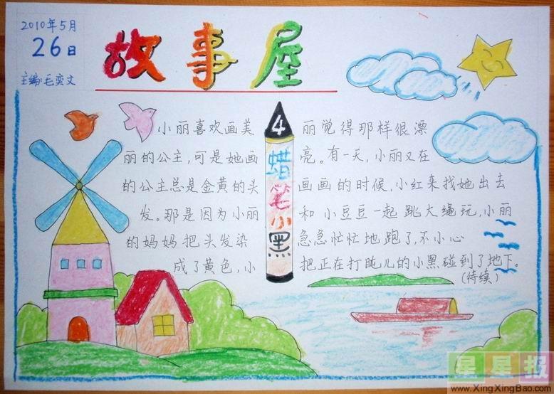 故事屋手抄报设计图(二年级作品)