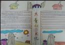 三年级大青山文化手抄报图片