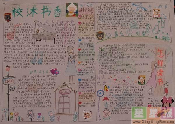 六年级读书手抄报图片――校沐书香