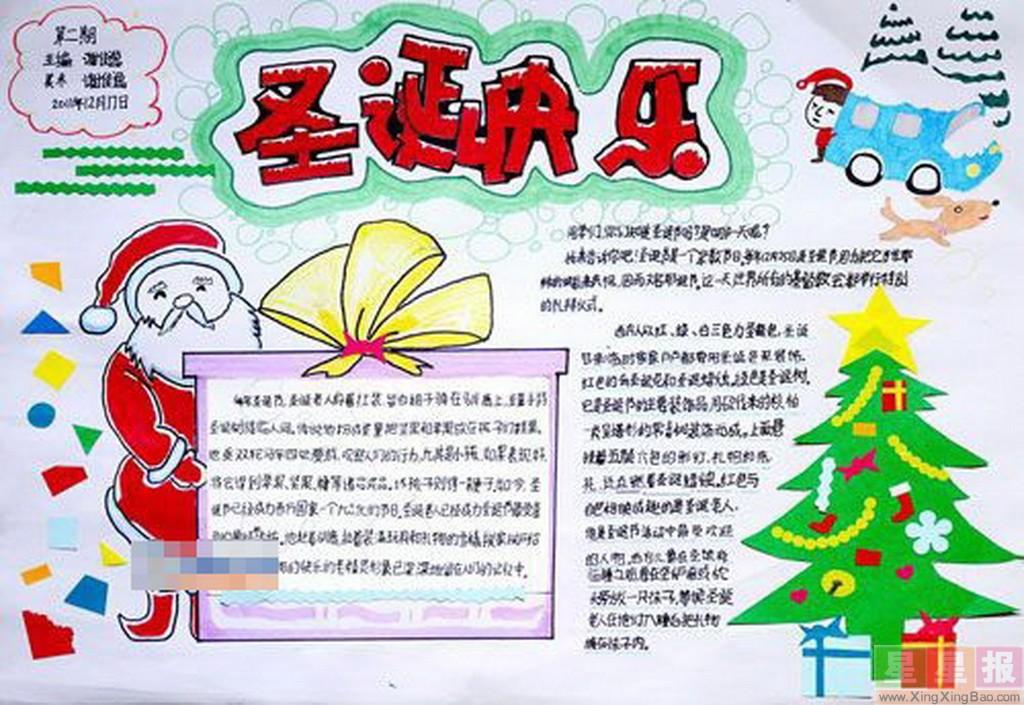 圣诞节快乐手抄报图片