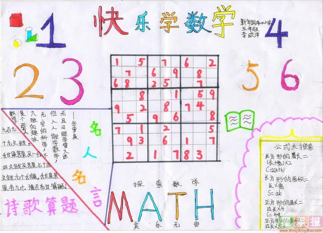 五图片数学手滴滴年级抄报车名片设计模板图片