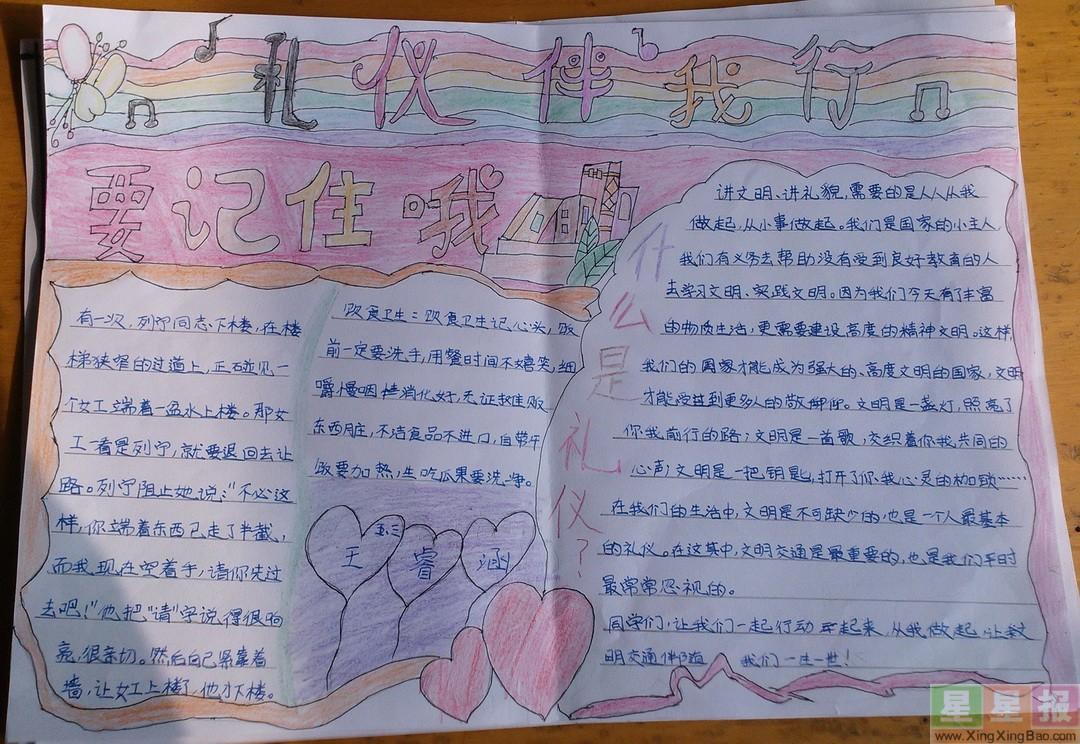 五年级礼仪伴我行手抄报图片