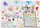 二年级蚕宝宝手抄报内容