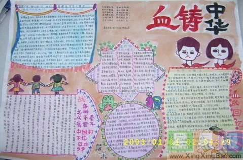 二年级血铸中华手抄报图片