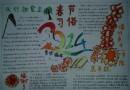 春节习俗手抄报版面设计图