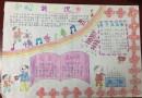 春节快乐手抄报内容