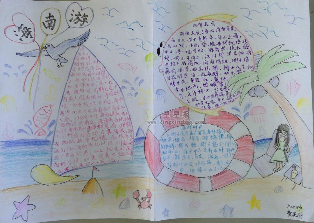 六年级海南游手抄报图片