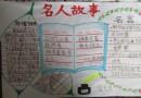小学生名人故事手抄报版面设计图