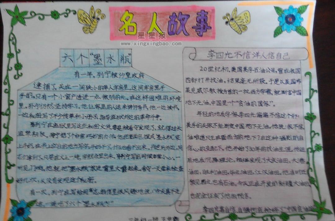 小学生名人故事手抄报资料