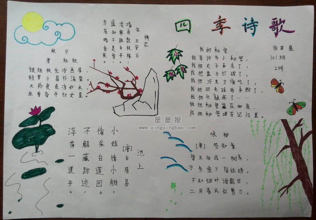 初中古诗手抄报资料