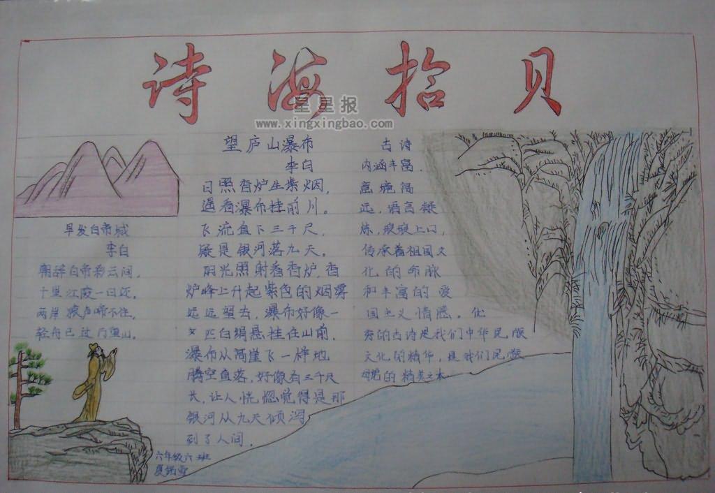 六年级古诗手抄报资料――诗海拾贝