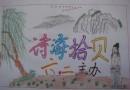 六年级古诗手抄报内容――诗海拾贝