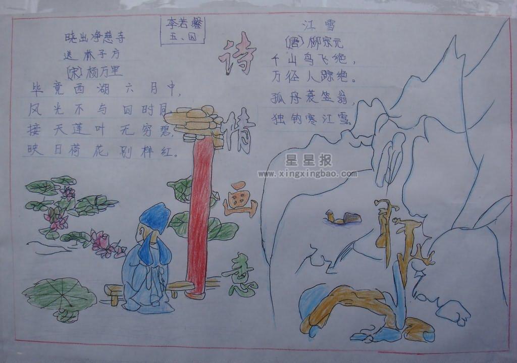 诗情画意手抄报版面设计图10张
