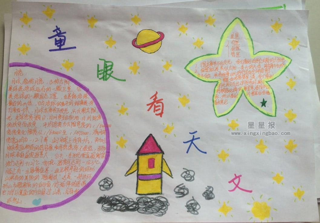 手抄报 小学生手抄报  行星  沿椭圆轨道环绕太阳运行的,近似球形的