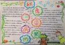 小学生秋季传染病预防手抄报版面设计图