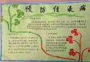 预防传染病手抄报版面设计图