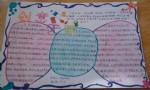 六年级创意无限手抄报资料