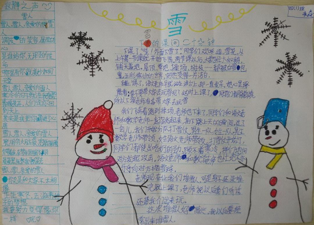 四年级雪手抄报图片、资料
