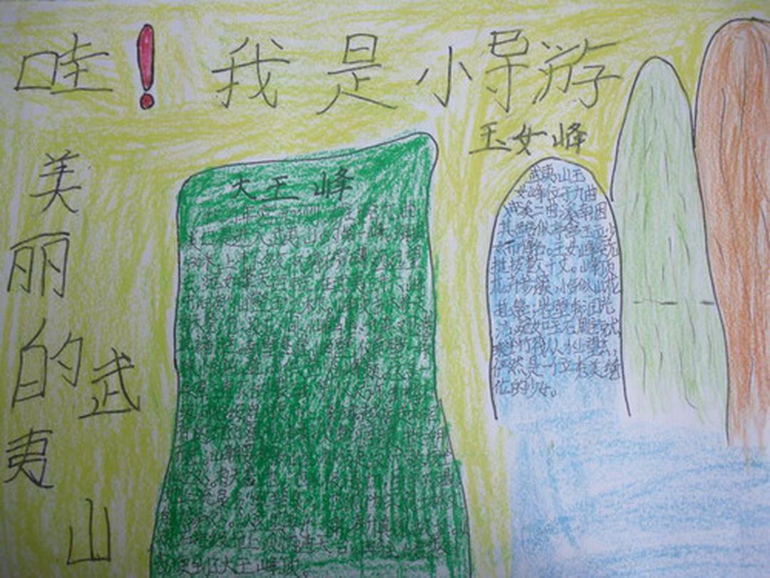 关于武夷山的手抄报图片大全
