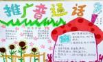 小学五年级推广普通话手抄报