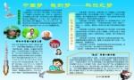 中国梦我的梦――科技之梦电子手抄报