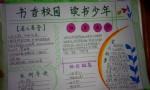 书香校园读书少年手抄报图片
