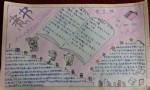 小学五年级煮书手抄报