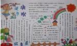 诗林漫步手抄报图片