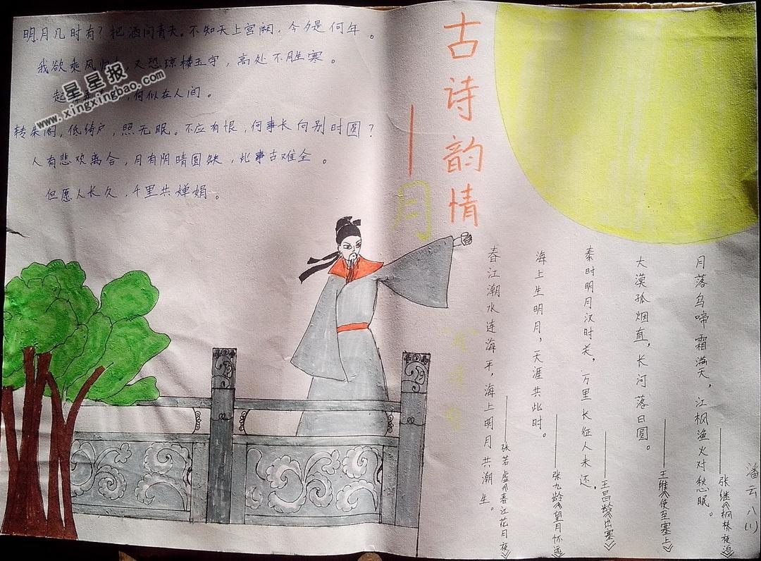 古诗韵情手抄报图片、资料