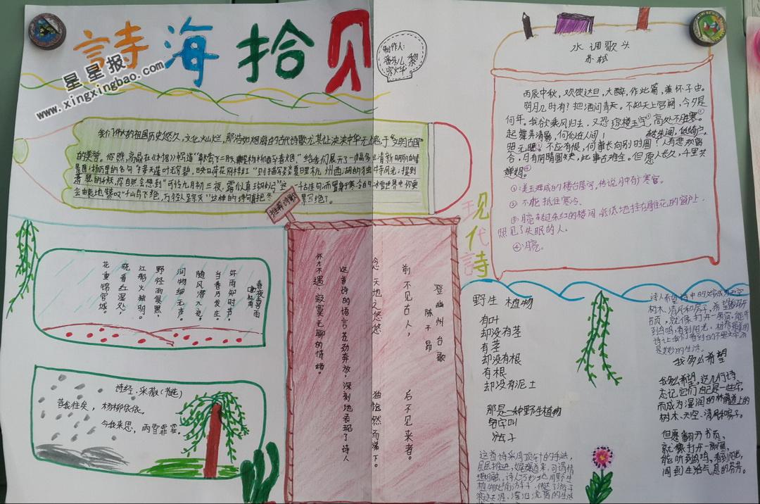 小学生诗海拾贝手抄报