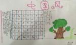 小学五年级中国风手抄报