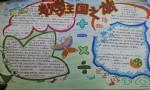 数学王国之旅手抄报版面设计图