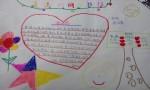 五年级夏洛的网手抄报