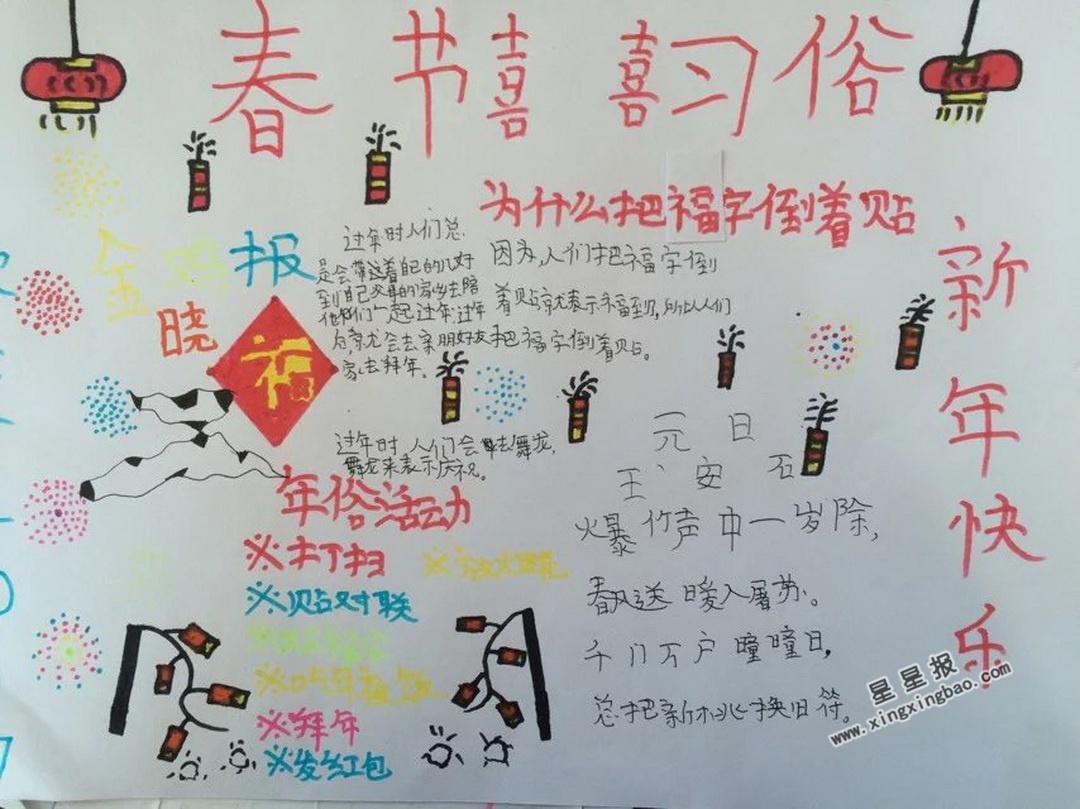 三年级春节习俗手抄报图片