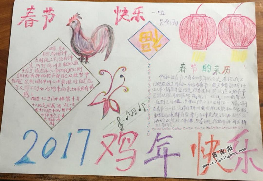 春节快乐手抄报图片3张