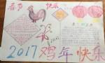 春节快乐手抄报图片2张