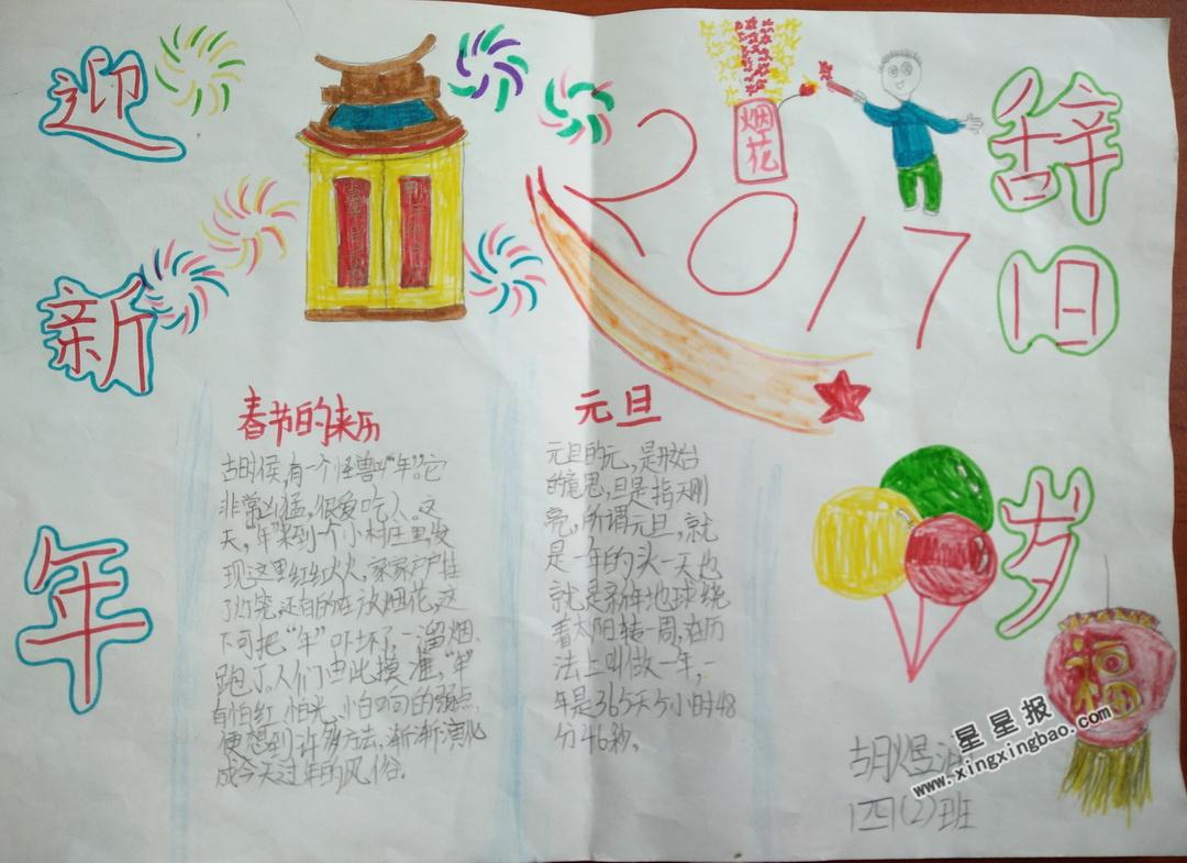 三年级迎新年手抄报图片