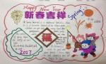 新春吉祥手抄报图片、内容