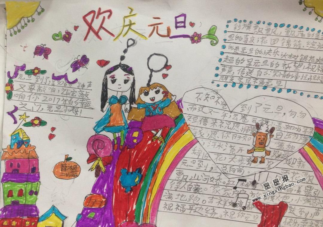 小学生欢庆元旦手抄报