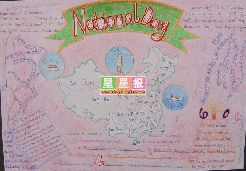 万圣节手抄报版面设计图_NationalDay