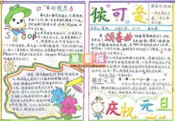 关于庆祝元旦的手抄报设计