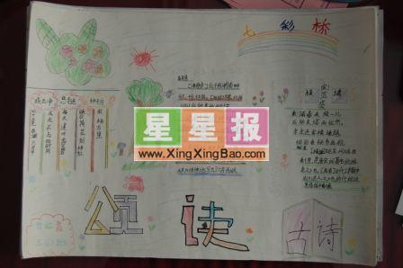 颂读古诗手抄报(七彩桥插图)